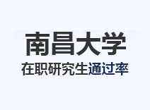2021年南昌大学在职研究生通过率