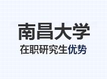 2021年南昌大学在职研究生优势