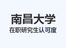 2021年南昌大学在职研究生认可度