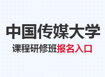 2021年中国传媒大学高级课程班报名入口