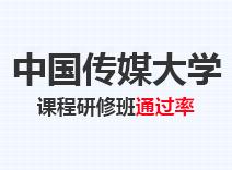 2021年中国传媒大学高级课程班通过率