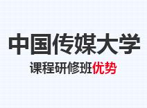 2021年中国传媒大学高级课程班优势