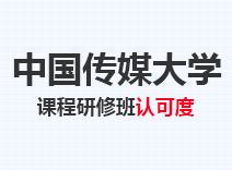2021年中国传媒大学高级课程班认可度