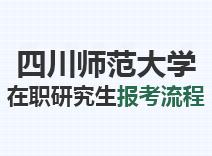 2021年四川师范大学在职研究生报考流程