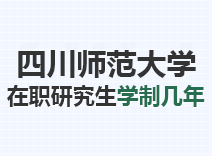 2021年四川师范大学在职研究生学制几年