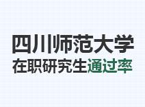 2021年四川师范大学在职研究生通过率
