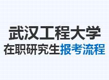 2021年武汉工程大学在职研究生报考流程