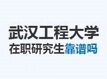 2021年武汉工程大学在职研究生靠谱吗
