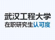 2021年武汉工程大学在职研究生认可度