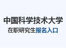 2021年中国科学技术大学在职研究生报名入口