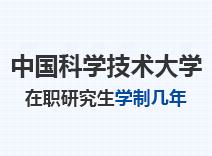 2021年中国科学技术大学在职研究生学制几年