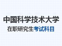 2021年中国科学技术大学在职研究生考试科目