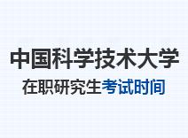 2021年中国科学技术大学在职研究生考试时间