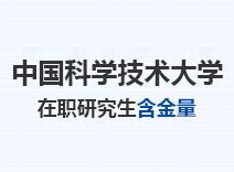 2021年中国科学技术大学在职研究生含金量