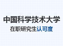 2021年中国科学技术大学在职研究生认可度