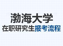 2021年渤海大学在职研究生报考流程