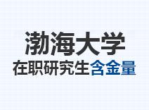 2021年渤海大学在职研究生含金量