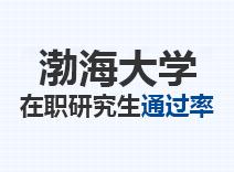 2021年渤海大学在职研究生通过率