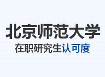 2021年北京师范大学在职研究生认可度
