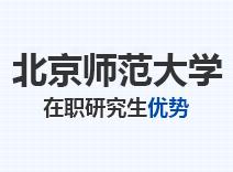2021年北京师范大学在职研究生优势