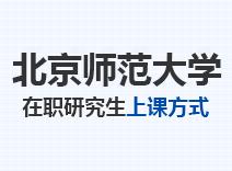2021年北京师范大学在职研究生上课方式
