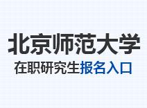 2021年北京师范大学在职研究生报名入口