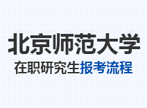 2021年北京师范大学在职研究生报考流程