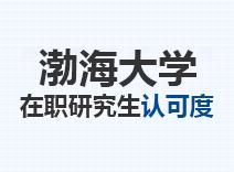 2021年渤海大学在职研究生认可度
