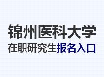 2021年锦州医科大学在职研究生报名入口