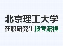 2021年北京理工大学在职研究生报考流程