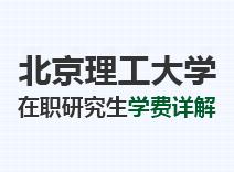 2021年北京理工大学在职研究生学费详解