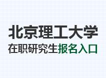 2021年北京理工大学在职研究生报名入口