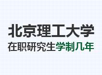 2021年北京理工大学在职研究生学制几年