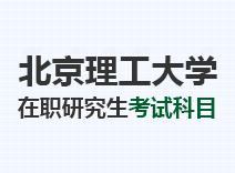 2021年北京理工大学在职研究生考试科目