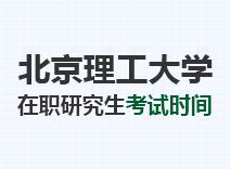 2021年北京理工大学在职研究生考试时间