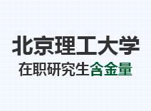 2021年北京理工大学在职研究生含金量