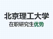 2021年北京理工大学在职研究生优势