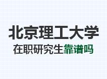 2021年北京理工大学在职研究生靠谱吗