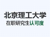 2021年北京理工大学在职研究生认可度