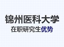 2021年锦州医科大学在职研究生优势