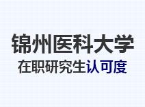 2021年锦州医科大学在职研究生认可度