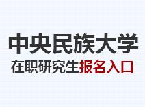 2021年中央民族大学在职研究生报名入口