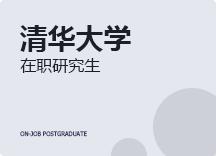 2021年清华大学在职研究生