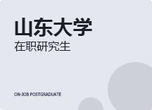 2021年山东大学在职研究生