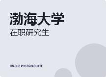 2021年渤海大学在职研究生