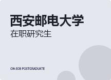 2021年西安邮电大学在职研究生