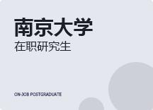 2021年南京大学在职研究生