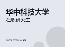 2021年华中科技大学在职研究生