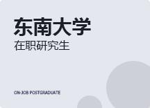 2021年东南大学在职研究生