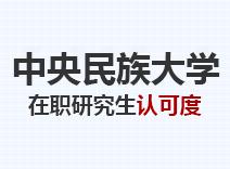 2021年中央民族大学在职研究生认可度